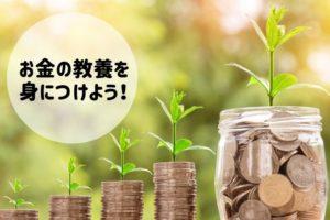 コインと芽