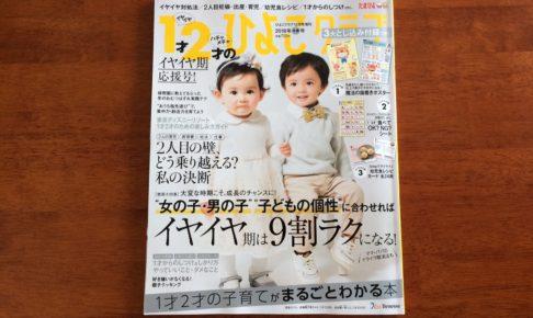 雑誌ひよこクラブ
