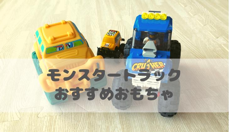 モンスタートラックおもちゃ