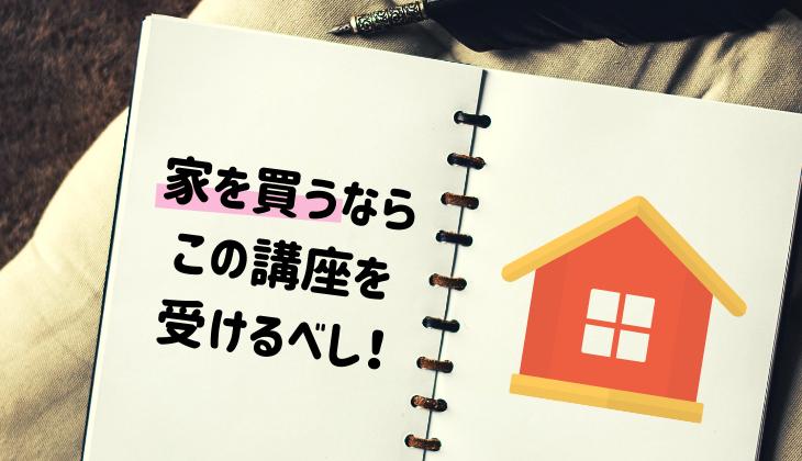 講座紹介アイキャッチ